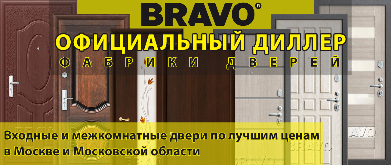 Официальный партнер фабрики дверей Браво